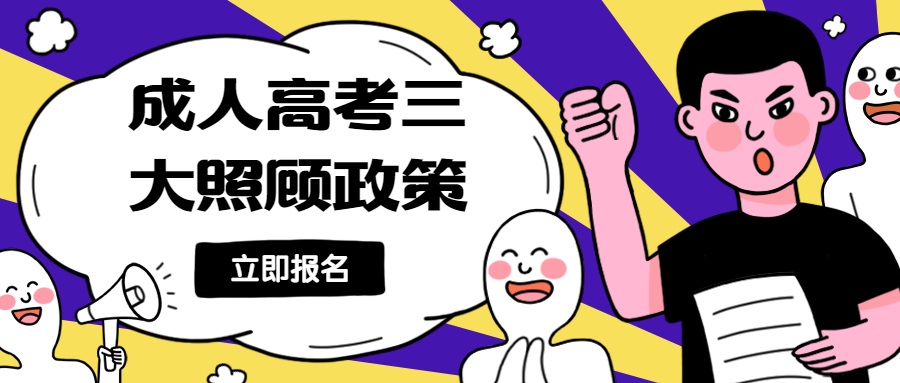 <strong>成人高考三大照顾政策</strong>