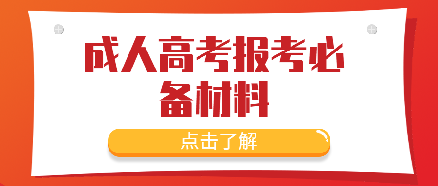 <strong>成人高考报考必备材料</strong>