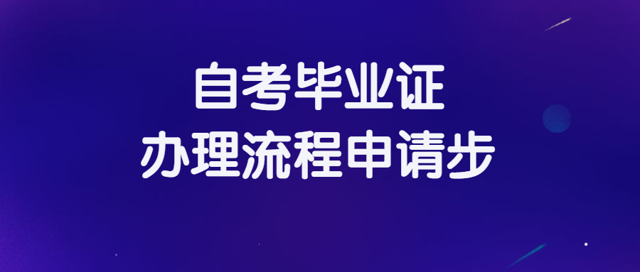 <strong>自考毕业证办理流程申请步骤</strong>