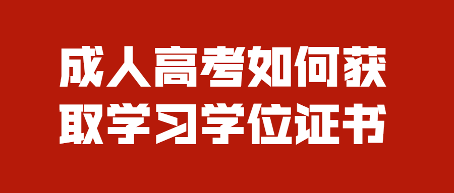 <strong>成人高考如何获取学习学位证书</strong>