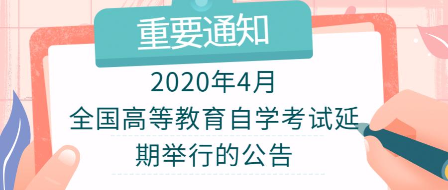关于2020年4月全国高等教育自学考试延期举行的公告
