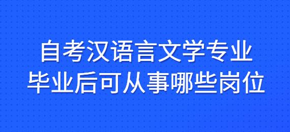 自考汉语言文学专业毕业后可从事哪些岗位