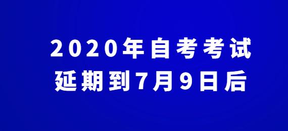 2020年自考考试延期到7月9日后