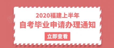 2020年上半年福建自考毕业申请办理通知