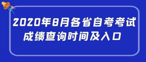 2020年8月各省自考考试成绩查询时间及入口