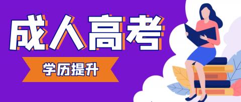 2020年广东成考有哪些学校可以报考?