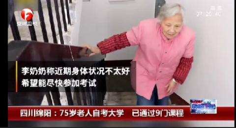 75岁学霸奶奶自考大学,已通过9门!