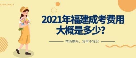 2021年福建成考费用大概是多少?