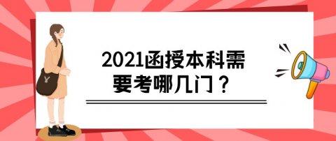 2021函授本科需要考哪几门?