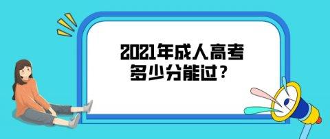 2021年成人高考多少分能过?